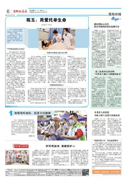 在线读报陈玉:用爱托举生命 - 数字报刊系统